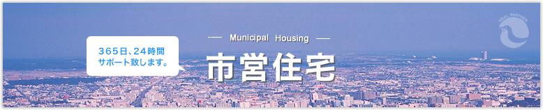市営住宅 365日、24時間サポート致します。 宮崎県で、賃貸・売買の不動産を探すなら信頼あるハトマークの宮崎宅建加盟店で!
