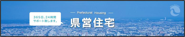 県営住宅 365日、24時間サポート致します。 宮崎県で、賃貸・売買の不動産を探すなら信頼あるハトマークの宮崎宅建加盟店で!